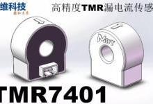 多维科技推出隧道磁阻漏电流传感器