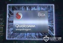 高通发全球首个商用5G PC芯片组