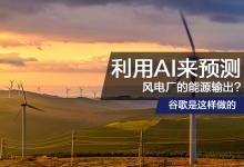 利用AI来预测风电厂的能源输出?