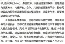 国家电网发文推进综合能源服务业务发展