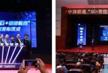 """中国联通联合华为完成""""5G+智能教育""""行业应用发布"""