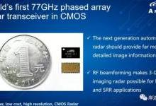 岸达科技发布77GHz毫米波雷达芯片