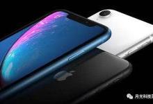 iphone XR降价 苹果销量依旧下滑