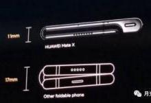 折叠iphone再曝新料,将由三星定制折叠屏幕