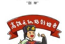 """广西铁路科普""""高铁无轨站"""""""