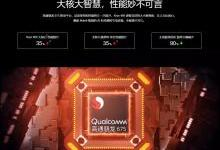魅族千元机Note9发布:4800W主摄!