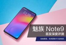 魅族Note9深度评测:千元拍照神器