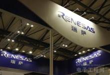 网传瑞萨电子工厂停产?