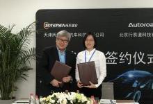 实现国产AEB量产,行易道与所托瑞安开启战略合作