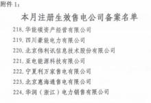 青海2月新注册7家售电公司