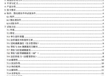CPIA标准《光伏组件用背板》征求意见稿