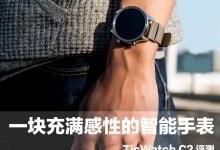 TicWatch C2评测:感性的智能手表