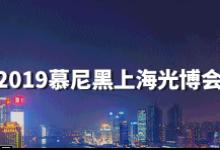 """OFweek全程直播,解锁""""慕尼黑上海展""""新玩法"""