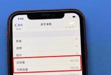 64G不够用 动手做了个512G的iPhone