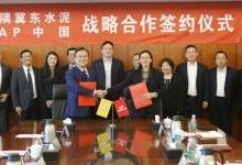 金隅冀东水泥与SAP达成战略合作