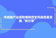 """传感器产业成陕西宝鸡高质量发展""""新引擎"""""""