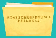 京仪装备温控系统获2018北京市科学技术奖