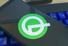 Android Q首个测试版本已上线