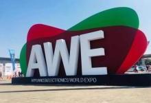 AWE2019 | 重新认识AI+智能家居新形态