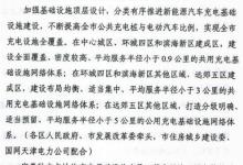 天津:完善独立占地的充电基础设施布局
