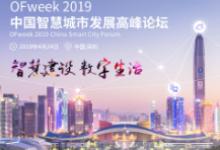 2019中国智慧城市发展高峰论坛即将开启
