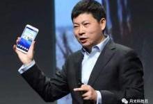 余承东:华为手机今年或超三星成第一
