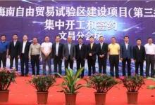 """中皓新能源助力海南 """"2030年禁售燃油汽车""""小目标"""