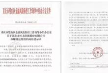 """防止光伏非法集资诈骗""""三问"""""""