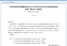 北京市分布式光伏发电项目奖励名单(第七批)