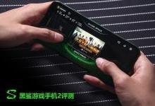 黑鲨游戏手机2评测:3D压感助力畅快吃鸡