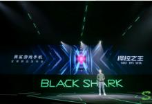 3分钟看完黑鲨游戏手机2发布会