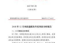 2018年12月事故通报及年度事故分析报告