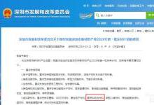 深圳确认支持氢燃料电池材料项目