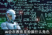 人工智能在教育里的边界和想象
