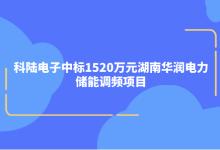 科陆电子中标湖南华润电力储能调频项目