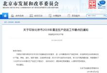 北京市2019年清洁生产促进工作要点的通知