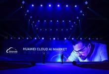 华为云发布国内首个AI市场,加速企业AI应用落地