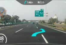 AR导航带来全新的安全驾驶体验
