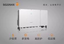 阳光电源1500V组串新品