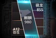 A12、麒麟980、骁龙855性能比拼