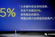 雷军:小米手机利润赚的只是小费