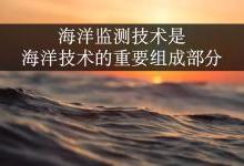 我国海洋传感器的发展脉络及重要意义