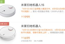 贵500元的小米米家扫地机器人1S值得买吗?