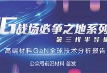 5G战场必争 第三代半导体材料GaN全球技术分析报告