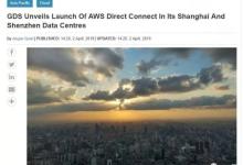 万国数据沪深IDC将接入AWS专用网络