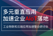 2019Innodisk AIoT研讨会将在上海举办