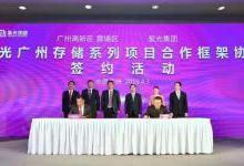 紫光将在广州建设第四个存储芯片基地