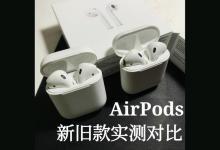 新旧AirPods对比:二代体验完胜?