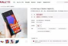 华为折叠屏手机6月开卖
