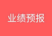 万讯自控一季度净利润预增120%-149.98%
